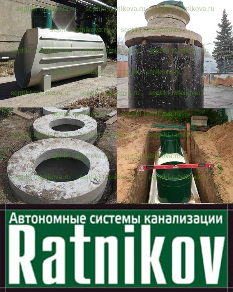 Септики Ратникова