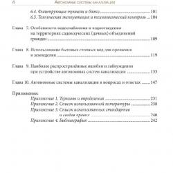 Купить книгу А. А. Ратников  Автономные системы канализации с септиками и сооружениями подземной фильтрации сточных вод