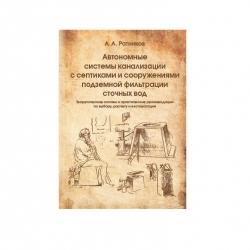 Книга А. А. Ратникова «Автономные системы канализации с септиками и сооружениями подземной фильтрации сточных вод»