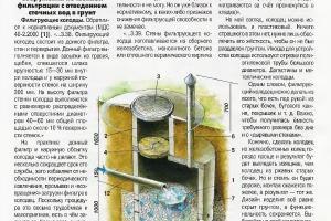 """Сооружения почвенной фильтрации """"Дом"""" 7/2009"""